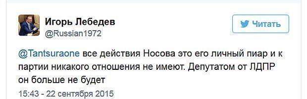 Депутат Госдумы от Красноярского края может быть исключен из ЛДПР