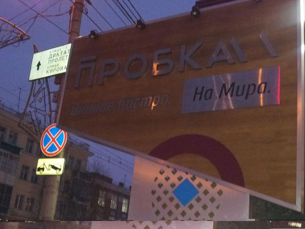 Команда Евгения Пономарева запустила новое демократичное заведение в Красноярске