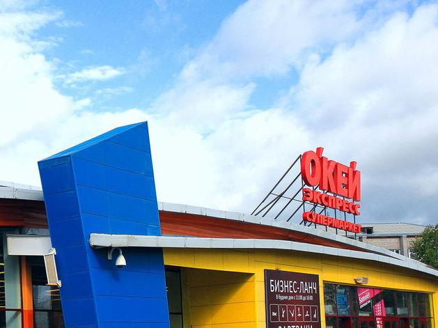 В Красноярске закроется супермаркет «О'КЕЙ»