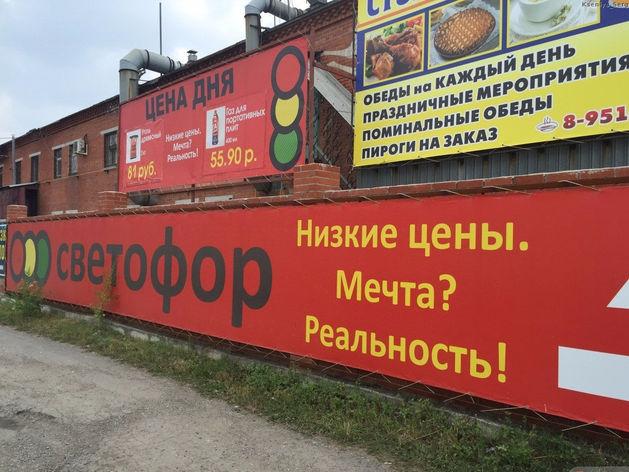 Красноярский «Светофор» вынужден отменить лимит на покупки