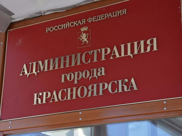 Мэр Красноярска назначил нового руководителя управления образования