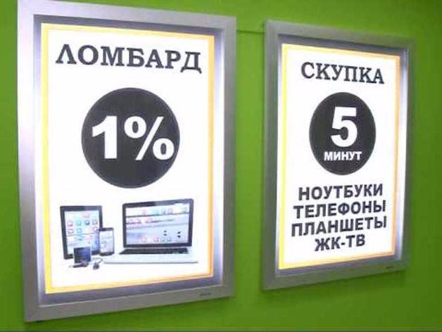 Банк России просит ликвидировать 39 ломбардов в Красноярском крае