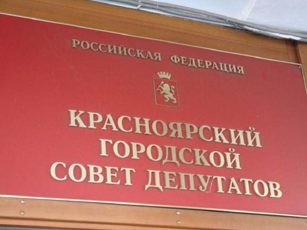 Красноярские депутаты не стали реанимировать прямые выборы мэра
