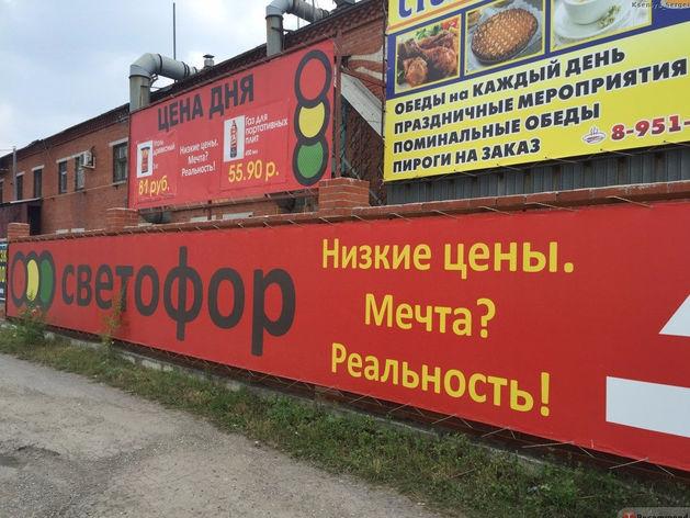 Красноярский «Светофор» продолжает нарушать закон о защите прав потребителей