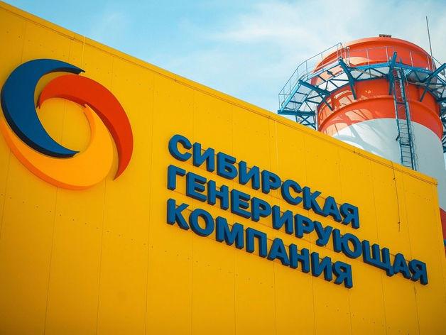 СГК продолжает скупать красноярское коммунальное хозяйство