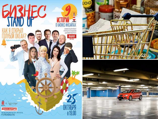 Дайджест DK.RU: первый Бизнес Stand Up, новая «Лента» и реконструкция цирка