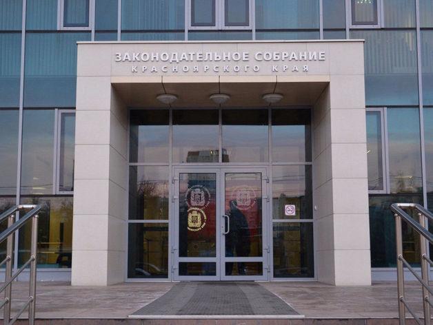 На развитие местного самоуправления Красноярского края выделяют миллиард
