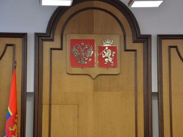 Вопрос об отставке 4 депутатов рассмотрят на ближайшей сессии красноярского Горсовета