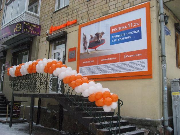 Абсолют Банк открыл операционный офис в Красноярске