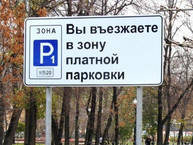 Мэр Красноярска Сергей Еремин предложил вернуть платные парковки в центре