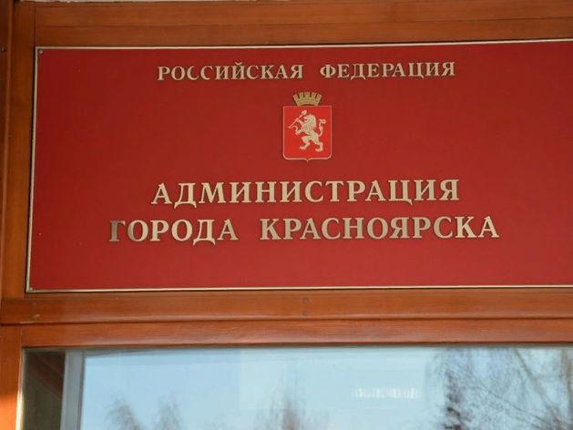 Мэр Красноярска назначил главу управления информатизации и связи
