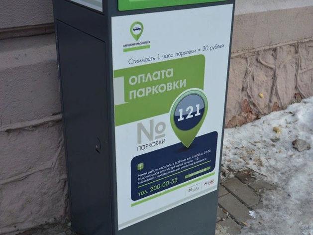 Инвестор платных парковок в Красноярске не окупил проект
