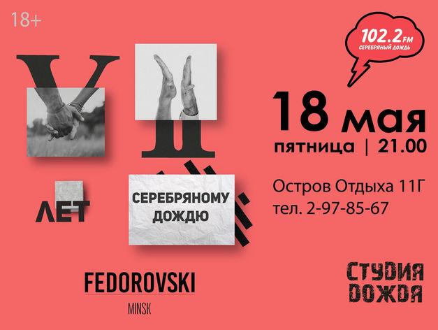 7 лет побед. День рождения радиостанции «Серебряный Дождь – Красноярск».