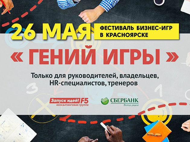 В Красноярске пройдёт первый фестиваль бизнес-игр «Гений игры»