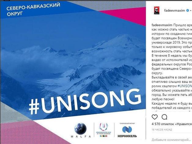 Максим Фадеев ищет таланты по всей России для записи гимна Универсиады в Красноярске