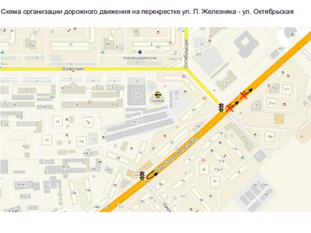 На ул. Партизана Железняка меняют схему движения