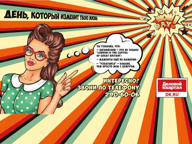 Журнал «Деловой квартал» проведет в Красноярске WOWDAY