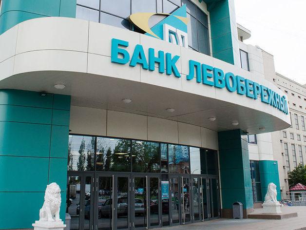 Банк «Левобережный» разработал новые бизнес-пакеты