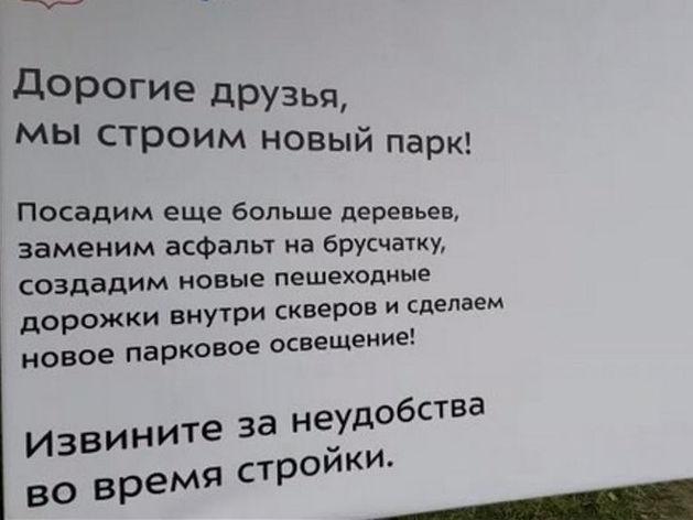 На Караульной горе в Красноярске строят новый парк
