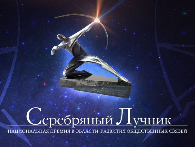 Красноярские пиарщики нацелились на победу: кто в шорт-листе премии «Серебряный лучник»