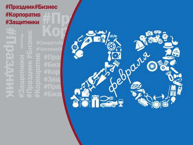 Как красноярские компании своих мужчин с 23 февраля поздравляют