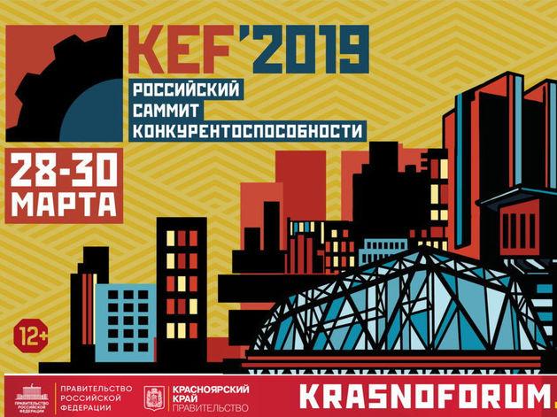 Будущее ТЭК — одна из ключевых тем KEF'2019