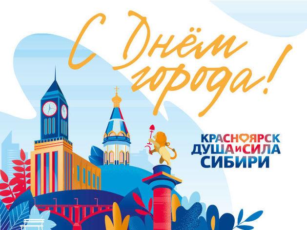 поздравить с днем рождения в красноярске православных