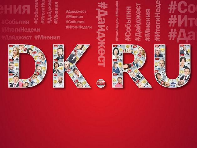 Дайджест DK.RU: новый ресторан и вторая жизнь красноярского долгостроя