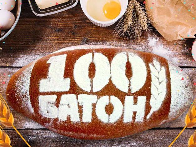 В день открытия 100-го «Батона» часть прибыли магазина пойдёт на благотворительность