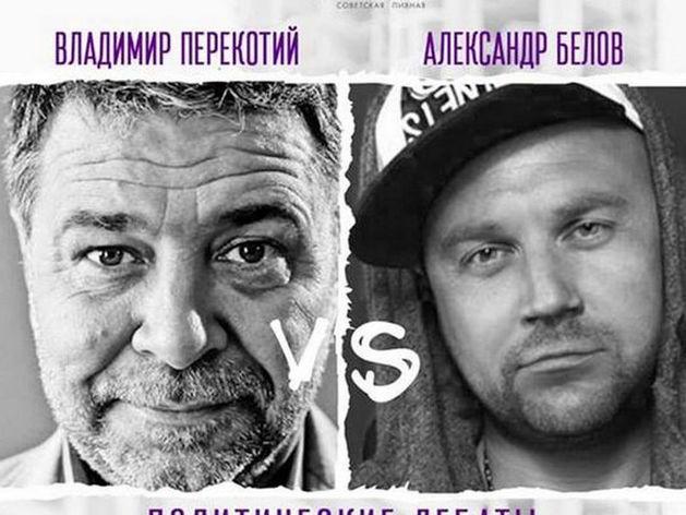 Владимир Перекотий и Александр Белов сойдутся в политическом баттле