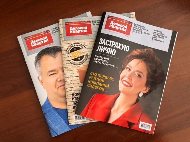 Вышел сентябрьский номер журнала «Деловой квартал-Красноярск»: что почитать