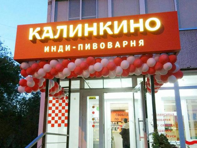В Красноярск зашла сеть кемеровской инди-пивоварни