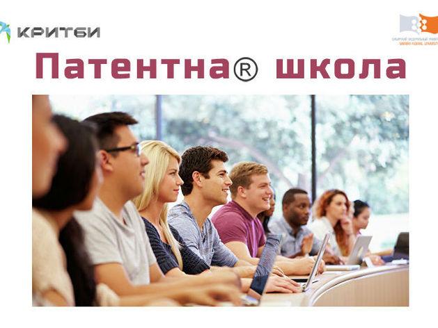 В Красноярске научат предпринимателей самостоятельно патентовать свои разработки