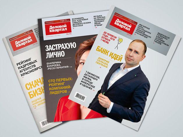 Вышел октябрьский номер журнала «Деловой квартал-Красноярск»: что почитать