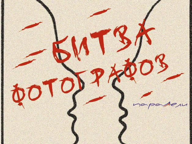Красноярские фотографы примут участие в проекте «Делового квартала» «Параллели-финал»
