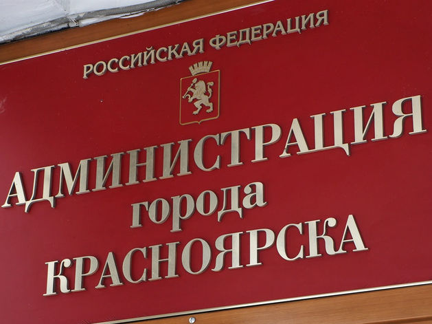 Красноярские депутаты упразднили главное управление соцзащиты города