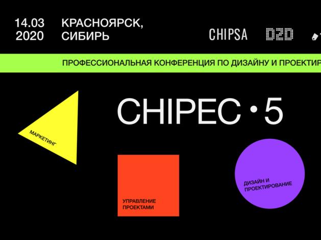 В Красноярске состоится конференция по дизайну и проектированию CHIРЕС-5