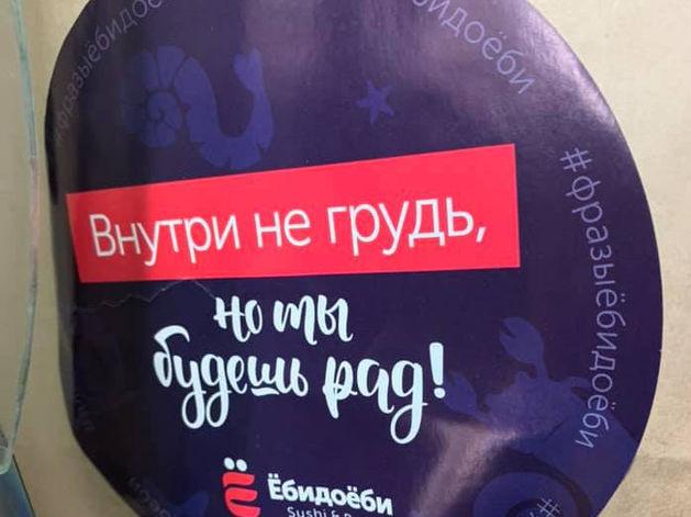 На грани фола: красноярцы заметили пикантные слоганы на упаковках суши