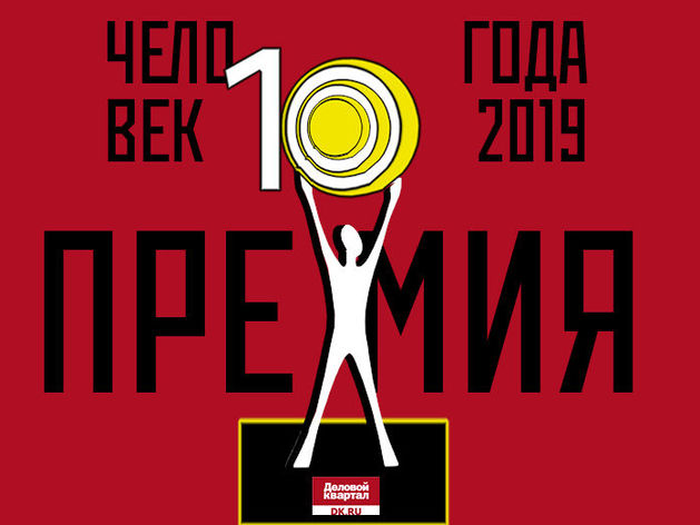 Все номинанты премии «Человек года» в Красноярске: номинация «Застройщик года»