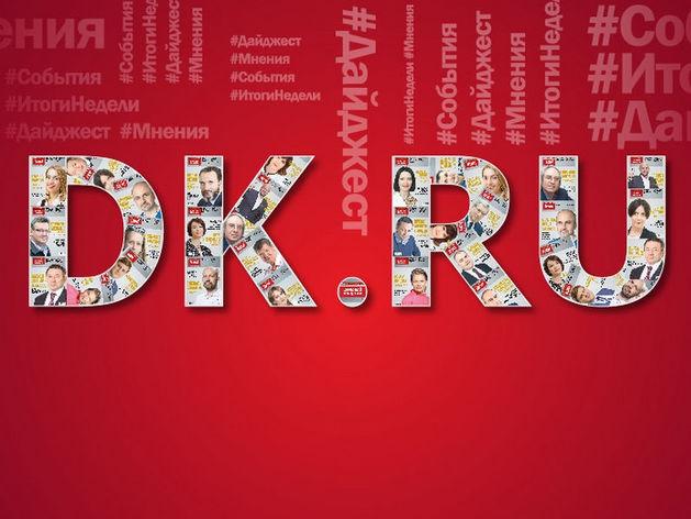 Дайджест DK.RU: «Деловой квартал» начал публикацию шорт-листов премии «Человек года»