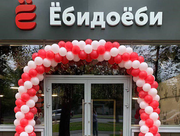 Красноярская «Ёбидоёби» откроет филиал в Екатеринбурге