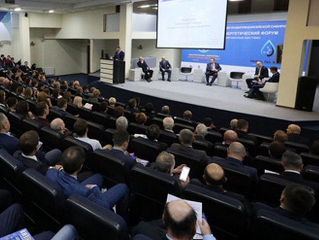 В Красноярске стартует Сибирский энергетический форум