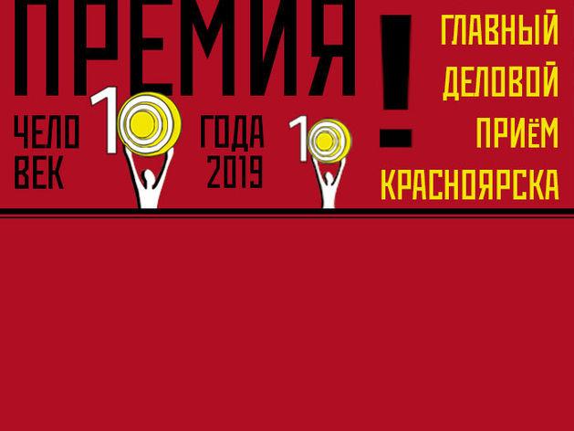 Все номинанты премии «Человек года» в Красноярске: «Новые лица бизнеса»