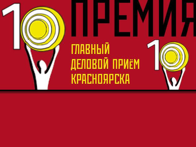 Все номинанты премии «Человек года» в Красноярске: номинация «Амбассадор бренда»