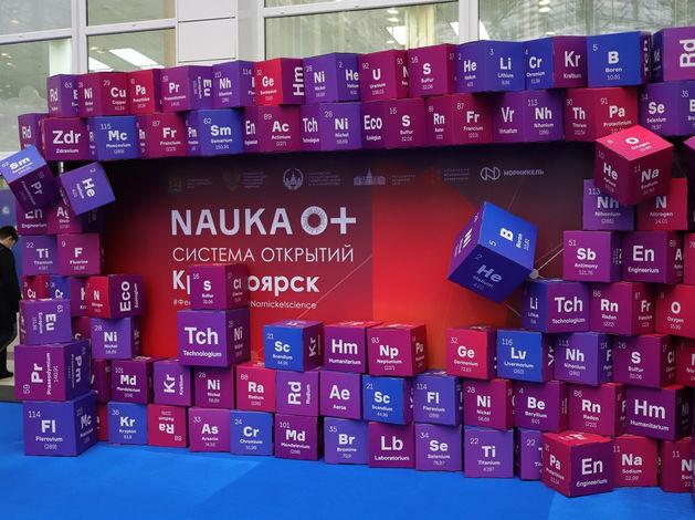 «Время новых первооткрывателей»: в Красноярске прошёл юбилейный фестиваль Nauka 0+