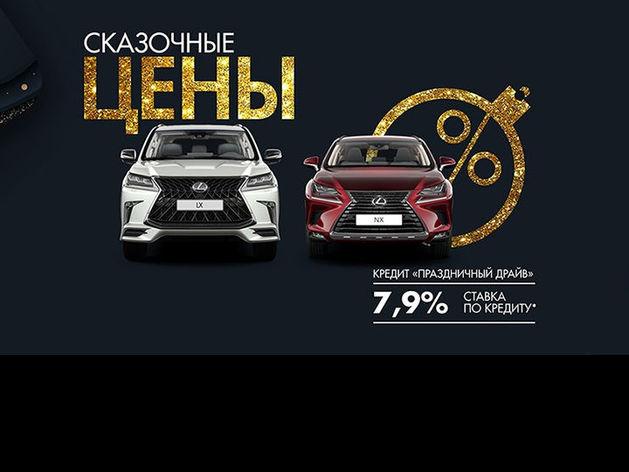 Уполномоченный партнер Lexus «Медведь Премиум» объявляет декабрь сказочным месяцем