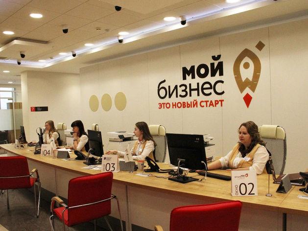 В Красноярске открылся центр «Мой бизнес»