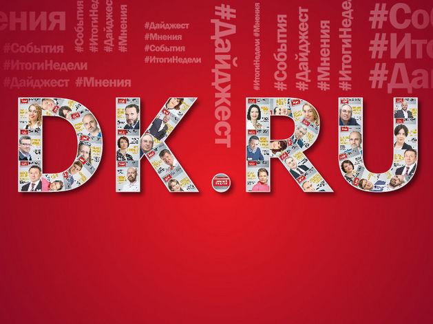 Дайджест DK.RU: новые заведения, кадры и крупные сделки, президент об экологии Красноярска