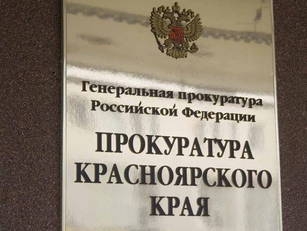 Прокуратура нашла в Красноярске опасную плотину