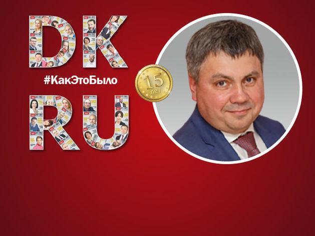 15 лет вместе с ДК: Константин Иванов, «Сибтайм»